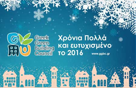 Greek institute for building technology and science eitek wishes greek institute for building technology and science eitek wishes merry christmas and a happy new year m4hsunfo